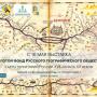 Афиша картографической выставки, 2019 год