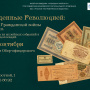 Афиша выставки денежных знаков Гражданской войны, 2021 год