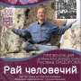 Афиша презентации сборника Р.Г. Сидорова, 2021 год