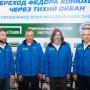Фото предоставлено штабом Фёдора Конюхова